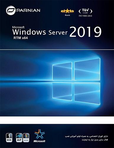 ویندوز سرور 2019