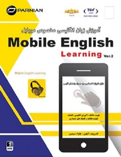 آموزش زبان انگلیسی مخصوص موبایل Mobile English Learning