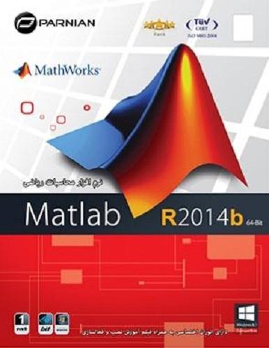 نرم افزار محاسبات ریاضی Matlab R2014b