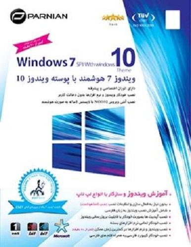ویندوز 7 هوشمند با پوسته ویندوز 10 Windows 7 SP1