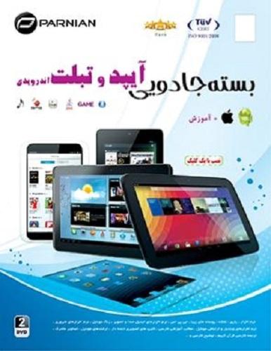 بسته جادویی آیپد و تبلت iPad Tablet