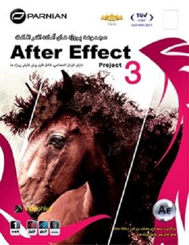 پـروژه هـای آمـاده افتـر افـکـت 3 After Effects Projects