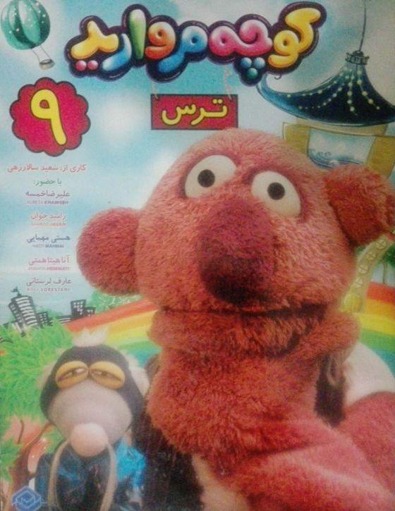 سریال کوچه های مروارید قسمت نهم ترس