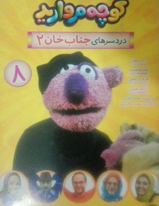 سریال کوچه های مروارید قسمت هشتم دردسرهای جناب خان ۲