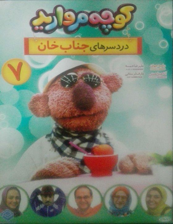 سریال کوچه های مروارید قسمت هفتم دردسرهای جناب خان