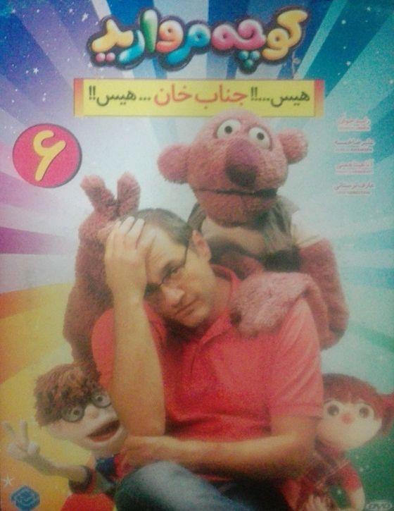 سریال کوچه های مروارید قسمت ششم هیس جناب خان هیس