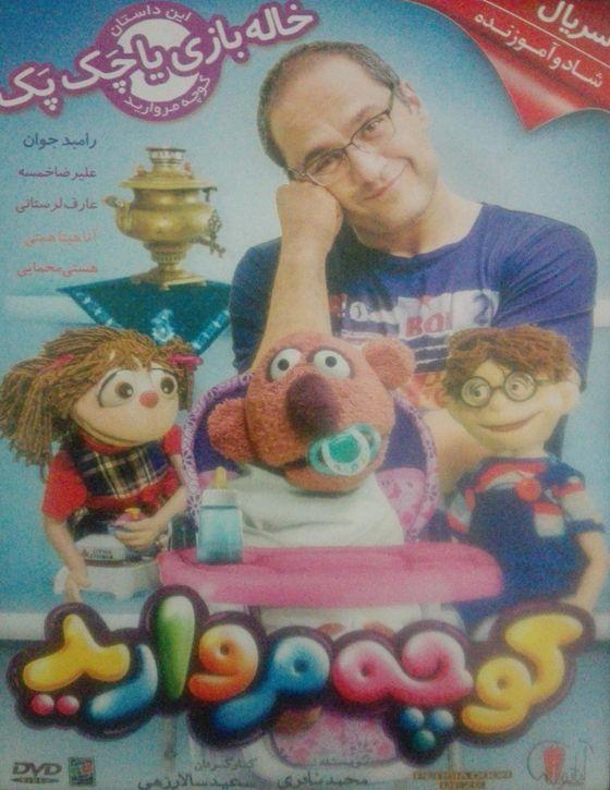 سریال کوچه های مروارید قسمت خاله بازی یا چک پک