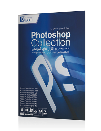 نرم افزار Photoshop Collection 2015