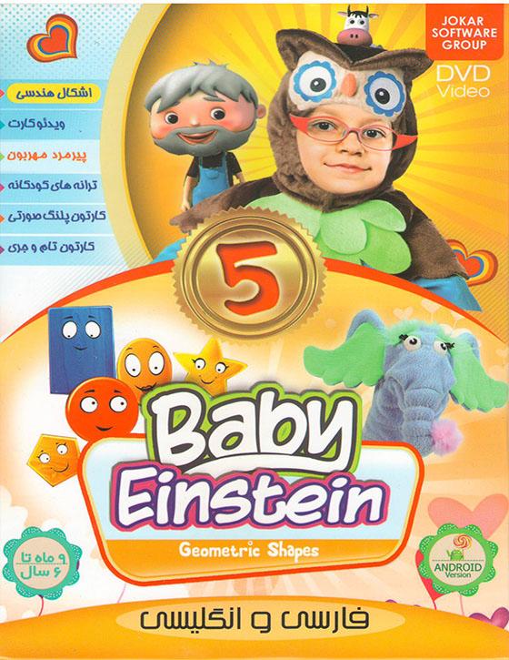 مجموعه صوتی تصویری Baby Einstein آموزش زبان به کودکان قسمت پنجم