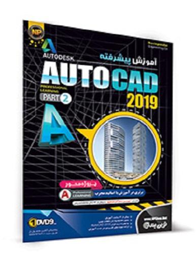 نرم افزار آموزش مقدماتی و متوسط Autocad 2019-Part 2