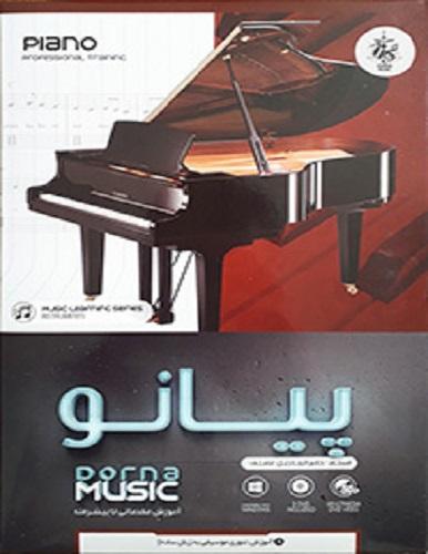 نرم افزار آموزش پیانو