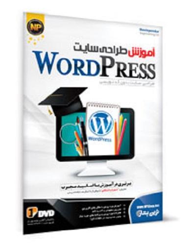 نرم افزار آموزش طراحی سایت با وردپرس