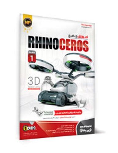 نرم افزار آموزش جامع راینو Rhinoceros قسمت اول