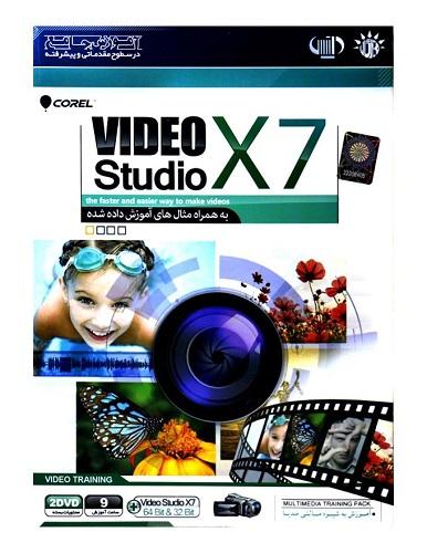 نرم افزار آموزش VIDEOSTUDIO X7