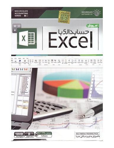 نرم افزار آموزش جامع حسابداری با Excel