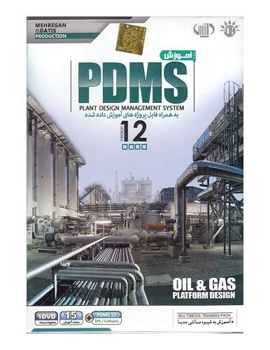 نرم افزار آموزش جامع PDMS