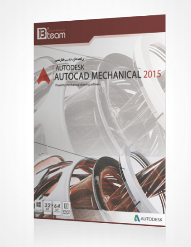 نرم افزار Autocad Mechanical 2015
