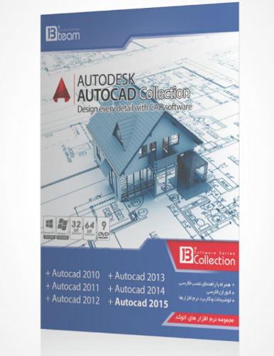 نرم افزار AutoCAD Collection 2015