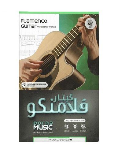 نرم افزار آموزش تصویری گیتار فلامینکو نشر درنا