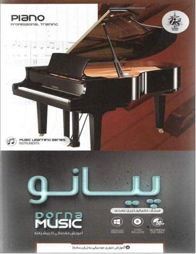 نرم افزار آموزش تصویری پیانو نشر درنا