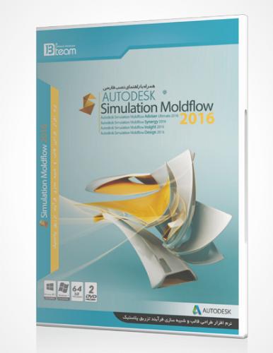 نرم افزار AUTODESK MOLDFLOW PRODUCTS 2016