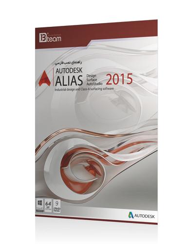 نرم افزار ALIAS PRODUCT 2015