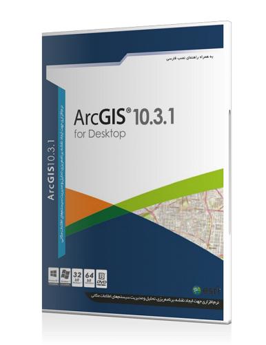 نرم افزار ArcGIS 10