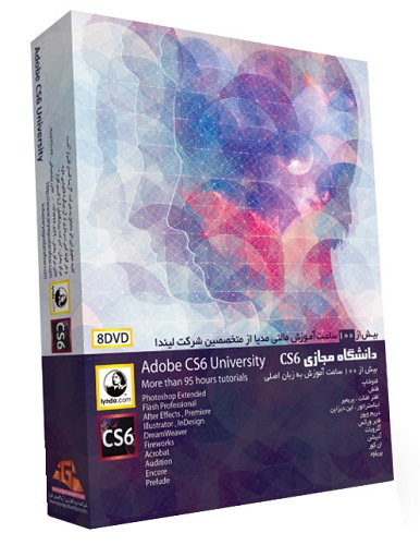 نرم افزار مجموعه آموزشی دانشگاه مجازی Adobe
