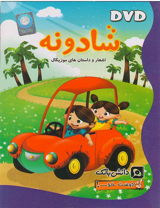 مجموعه دوست خوب قسمت شادونه اشعار و داستان های موزیکال