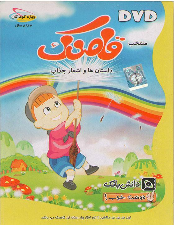 مجموعه دوست خوب قسمت منتخب قاصدک داستان و اشعار جذاب
