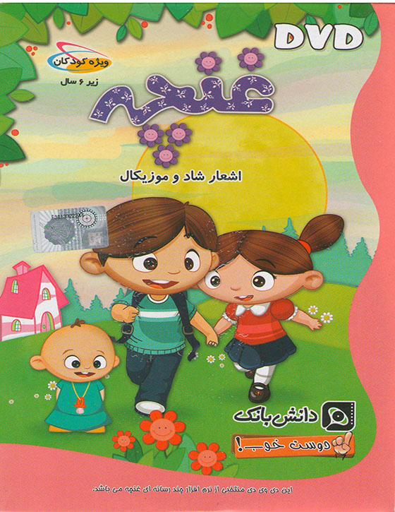 مجموعه دوست خوب قسمت غنچه اشعار شاد و موزیکال
