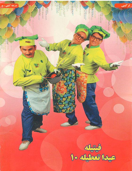 خرید مجموعه فیتیله عیدا تعطیله قسمت دهمخرید مجموعه فیتیله عیدا تعطیله قسمت دهم