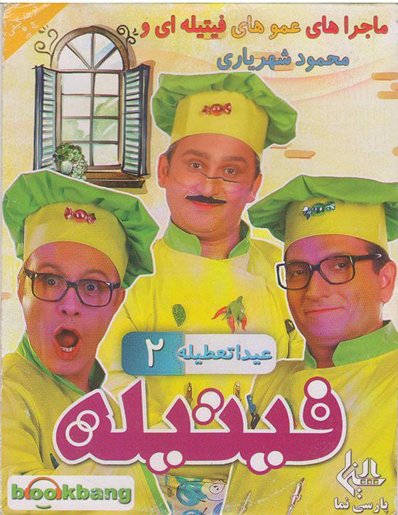 خرید مجموعه فیتیله عیدا تعطیله قسمت دوم