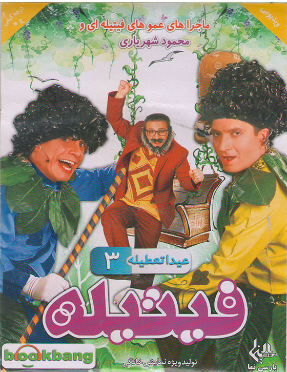 خرید مجموعه فیتیله عیدا تعطیله قسمت سوم