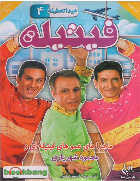 خرید مجموعه فیتیله عیدا تعطیله قسمت چهارم