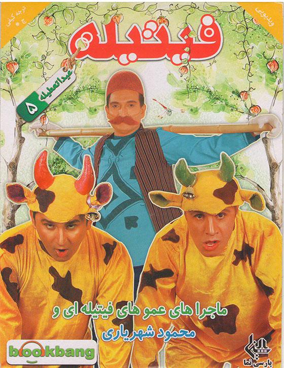 خرید مجموعه فیتیله عیدا تعطیله قسمت پنجم