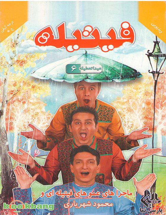 خرید مجموعه فیتیله عیدا تعطیله قسمت ششم