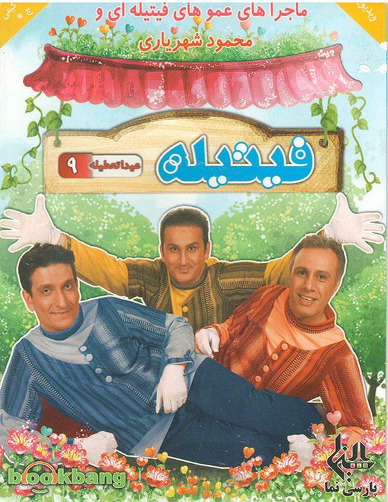 خرید مجموعه فیتیله عیدا تعطیله قسمت نهم