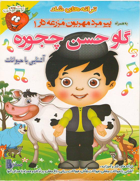 خرید مجموعه ترانه های موزیکال و شاد قسمت گاو حسن چجوره