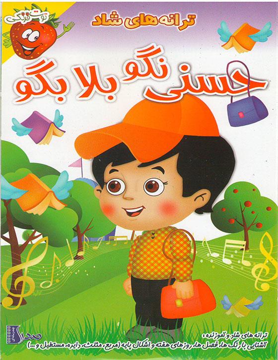 خرید مجموعه ترانه های موزیکال و شاد قسمت حسنی نگو بلا بگو