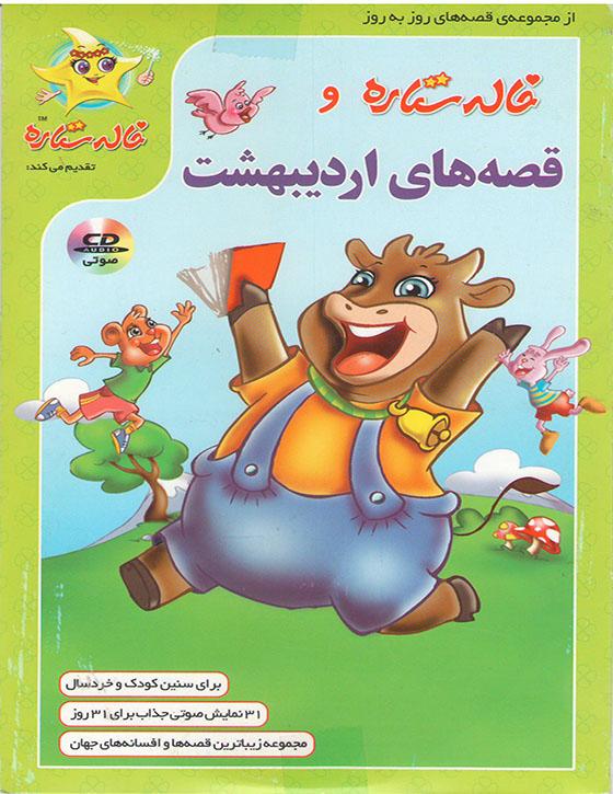 خرید مجموعه ترانه های خاله ستاره قسمت قصه های اردیبهشت