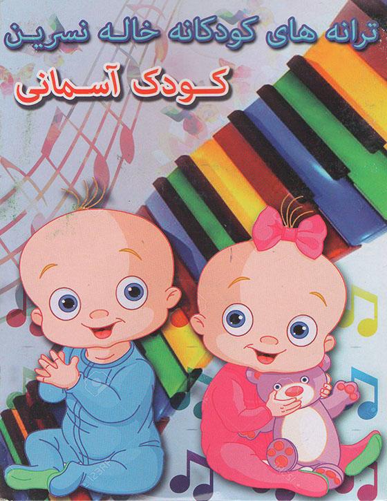 خرید ترانه های کودکانه خاله نسرین قسمت کودک آسمانی
