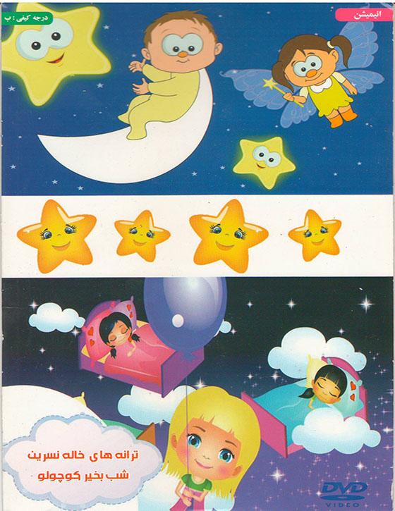 خرید ترانه های کودکانه خاله نسرین قسمت شب به خیر کوچولو