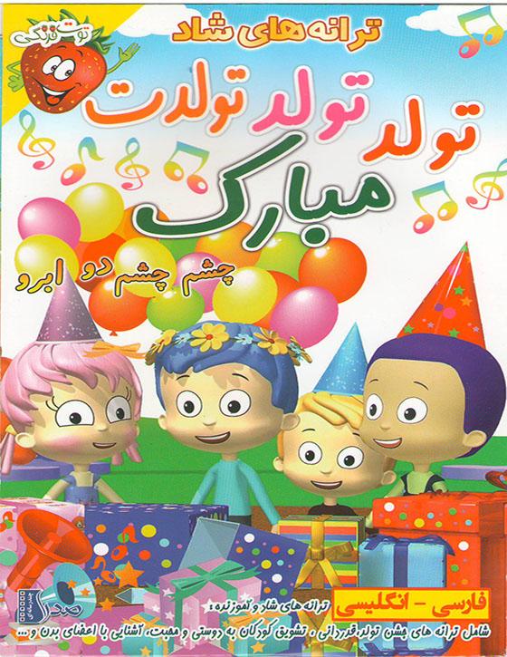خرید مجموعه ترانه های موزیکال و شاد قسمت تولدت مبارک