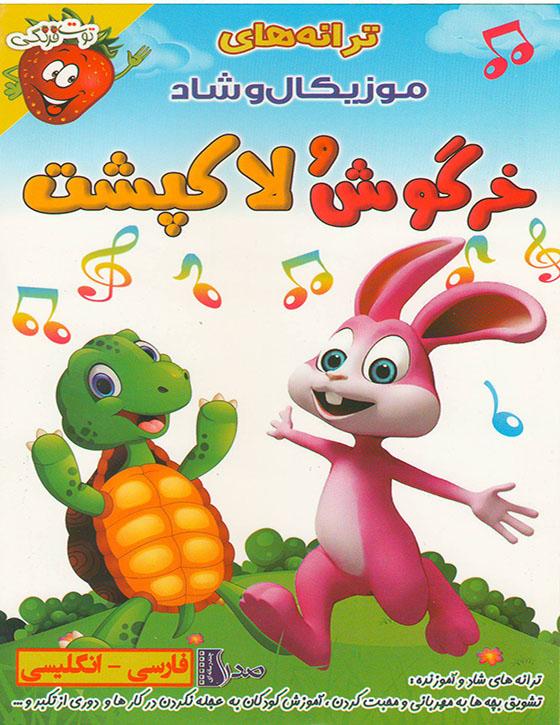 خرید مجموعه ترانه های موزیکال و شاد قسمت خرگوش و لاکپشت