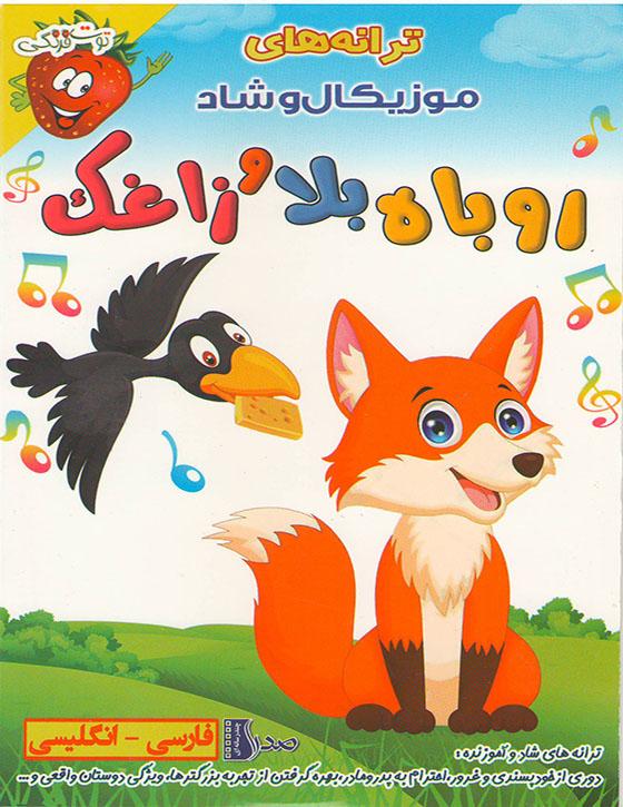 خرید مجموعه ترانه های موزیکال و شاد قسمت روباه بلا و زاغک