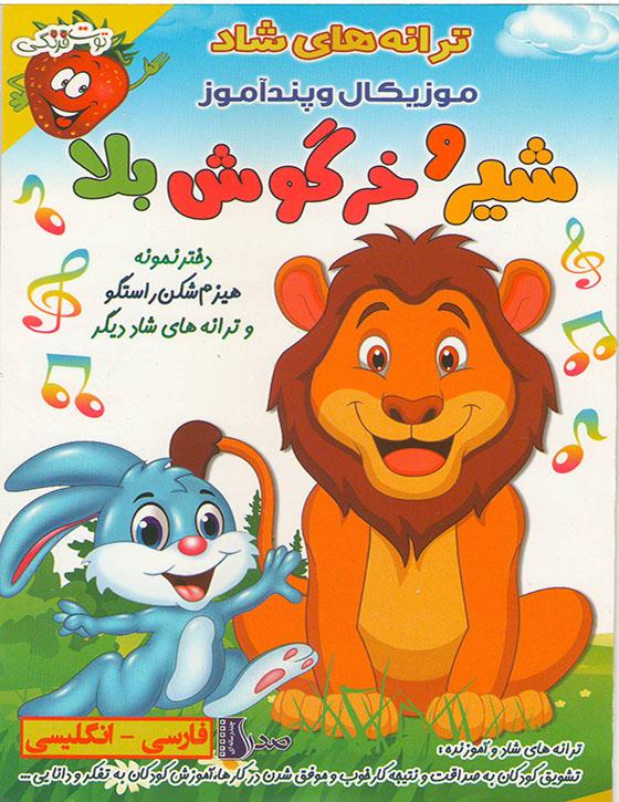 خرید مجموعه ترانه های موزیکال و شاد قسمت شیر وخرگوش