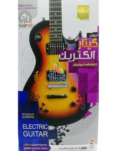 نرم افزار آموزش گیتار الکتریک از مقدماتی تا پیشرفته