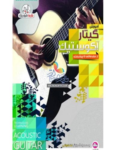 نرم افزار آموزش گیتار آکوستیک مقدماتی تا پیشرفته