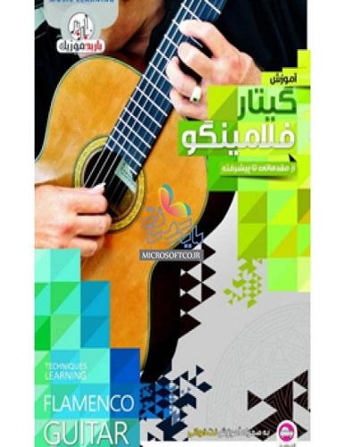 نرم افزار آموزش گیتار فلامینگو مقدماتی تا پیشرفته